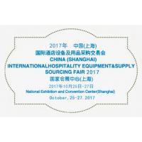 2017第九届中国(上海)国际酒店设备及用品采购交易会(上海站)