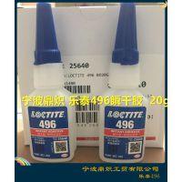 乐泰Loctite496金属粘接型瞬干胶 通用型用于金属粘接.中粘度,初固迅速