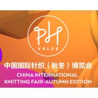 """2017中国国际针织博览会(以下简称""""PHValue针织展"""")"""
