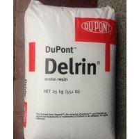 DuPont POM/美国杜邦/570 BK 耐磨性好 抗撞击性 黑色