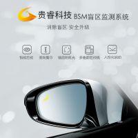 贵睿奥迪奔驰宝马路虎凯迪拉克雷克萨斯24G毫米波汽车并线辅助盲区监测系统
