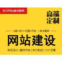 广州网站建设,广州网站设计,做网站,商城网站建设,手机网站建设
