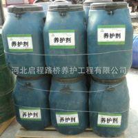 混凝土养护剂 混凝土养护液 高效混凝土养护乳液 保水率高