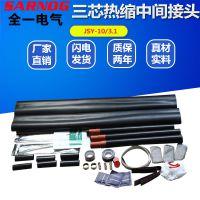 JSY-103.1三芯交联热缩中间接头高压10KV电缆附件绝缘套管25-50