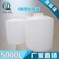 佳庆5吨PE食品级水箱 5T外加剂、 5立方甲醇化工储罐