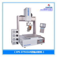 EPE-D7933A 有机硅胶快速点胶设备 有机硅胶点胶机 PIVOTEK易品电子