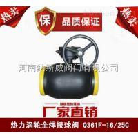 郑州纳斯威Q361F全焊接球阀厂家价格