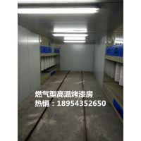 燃气环保型高温烤漆房电加热高温烘干房高温喷塑房定制厂家