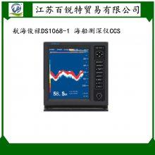 原装出售航海俊禄DS1068-1测深仪 大屏幕 提供CCS证书