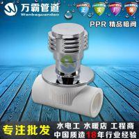 开源PPR钢芯球阀PPR阀门204分256分321寸热水配件冷热水管
