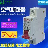 BSL三绫小型断路器DZ47-63低压断路器空气断路器空气开关电源开关