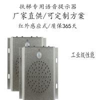 唯尼创WN-201K电扶梯安全语音提示器 银行语音提醒播放器 红外感应语音提示器