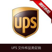 UPS速快经济型 特价义乌国际快递 物流空运 小货文件样品促销