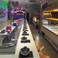 自助回转小火锅设备订做厂家 中式麻辣烫旋转小火锅桌深圳多多乐家具供应