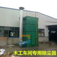 家具厂除尘器生产厂家报价 图片