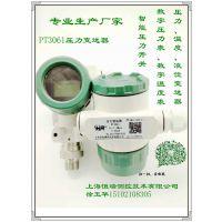 恒瑞PT3061防爆压力变送器,压力传感器,榔头压力变送器,压变