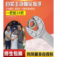 中国好工具自紧王贪嘴呆扳手厂家直销