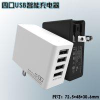 4口usb旅行充电器 5V6.8A 充电头直充(可配多国转接插)