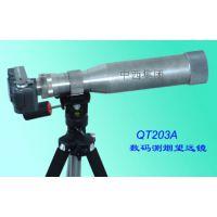 中西dyp 数码测烟望远镜 型号:SQ82-QT203A库号:M291690