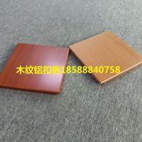 厂家直销300*300、600*600木纹铝扣板