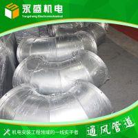 永盛机电厂家供应圆形风管   电子行业、喷涂行业通风管道配件