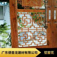 广州德普龙酒店装饰铝型材窗花可订做价格合理欢迎选购