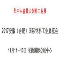2017 安徽( 合肥) 国际饲料工业展览会