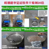 生化干燥剂 艾浩尔B-2干燥剂厂家直销 吸潮能力强