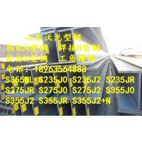 S275J2H型钢电话/S275J2H型钢什么价格?
