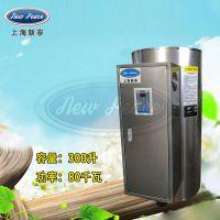 上海新宁大容积储水式热水器NP300-80容积300L功率80千瓦电热水炉