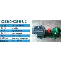 地坪漆丙烯酸输送泵,远东KCB-200防腐齿轮泵