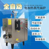旭恩18KW蒸汽发生器商用夹层锅炉反应釜小型工业锅炉