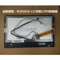 奇美10.1寸N101ICG-L21全新原装 1280*800液晶屏