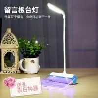 深圳施之品触摸式LED留言版台灯 USB创意学生可充电小夜灯批发
