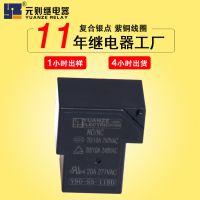 元则厂家供应Y90SS118D型电磁超小型继电器
