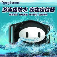 宠物定位器 防丢器 跟踪器 深度防水 GPS定位器