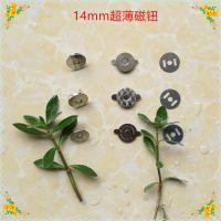 供应优质14mm超薄磁钮 14mm超强磁力磁钮 磁铁扣 磁吸钮 磁性钮扣 扣具