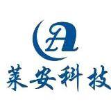 深圳莱安科技有限公司