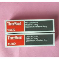 【原装进口】三键/ThreeBond1530D密封胶
