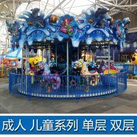 户外大型游乐设备金博游艺 大型海洋转马 儿童旋转木马 双层转马