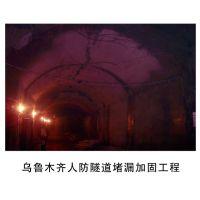 承接隧道、通道、管廊堵漏加固工程