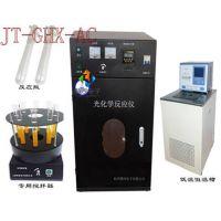 内蒙光化学反应釜JT-GHX-AC特价销售
