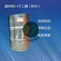 【湄洲湾】1.4丁二醇(BDO)工业级 99%