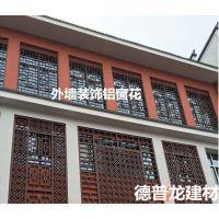 酒店外墙装饰铝花格-木纹窗花格厂家定做