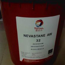 供应道达尔NEVASTANE AW 46 68高性能食品级抗磨液压油,道达尔食品级液压油AW 68