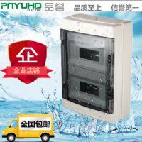HA-24位回路防水塑料户外照明箱配电箱空气开关盒箱明装强电箱IP65