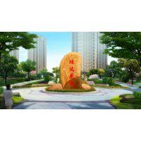 大型刻字石 广东刻字石 黄蜡石招牌广东大型景观黄蜡石 园林风景石