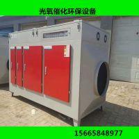 厂家定做光催化废气处理设备喷漆油漆废气处理设备