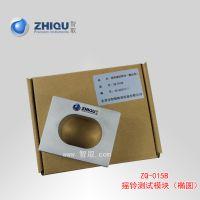 智取ZQ-015B 摇铃测试仪(椭圆) 摇铃检测仪 测试模块