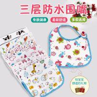 米希奇尔男女宝宝吃饭兜纯棉防水 特价宝宝围兜婴儿口水巾吃饭兜